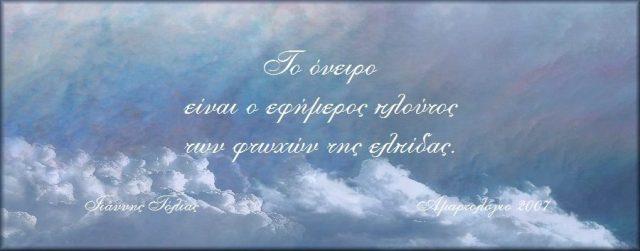 Το όνειρο είναι...